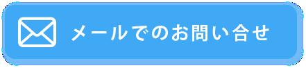 伊坂会計総合事務所 メールでのお問い合せ
