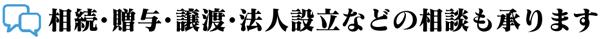 伊坂会計総合事務所 相続・譲渡・法人設立などもご相談ください