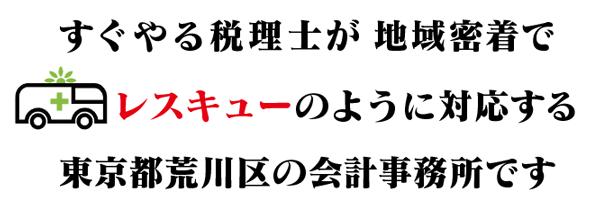伊坂会計総合事務所 すぐやる税理士が地域密着でレスキューのように対応する東京都荒川区の会計事務所