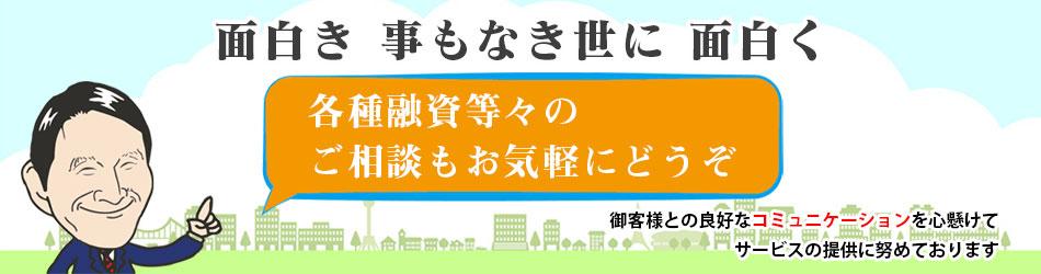 伊坂会計総合事務所
