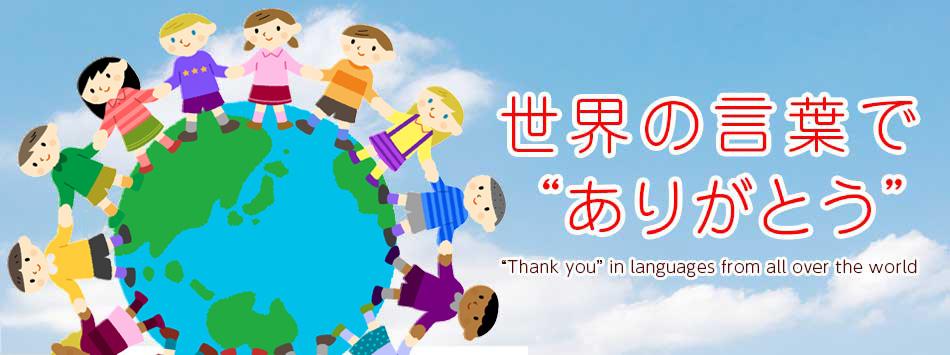 伊坂会計総合事務所 世界の言葉でありがとう