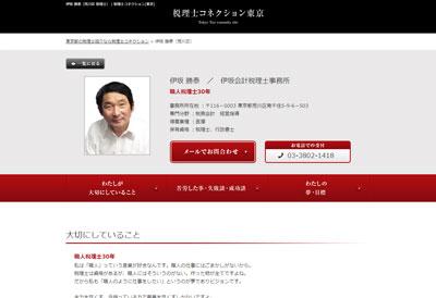 税理士コネクション東京 伊坂会計総合事務所