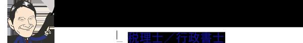 伊坂会計事務所 東京都荒川区の会計事務所 税理士 行政書士