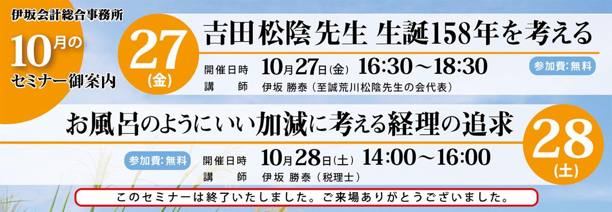 伊坂会計総合事務所|10月のセミナー情報