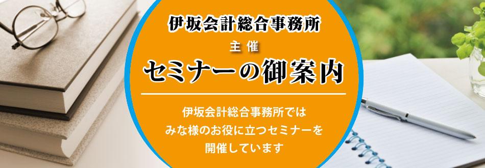 伊坂会計総合事務所|セミナーのご案内