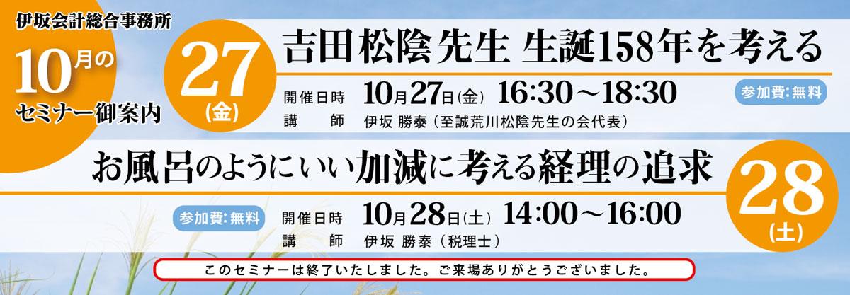 伊坂会計総合事務所 10月のセミナー