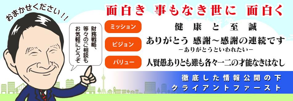 伊坂会計総合事務所 税理士・行政書士・再生コーディネーター