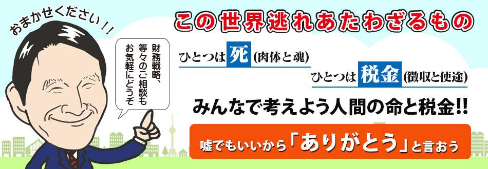 伊坂会計総合事務所|税理士・行政書士・再生コーディネーター