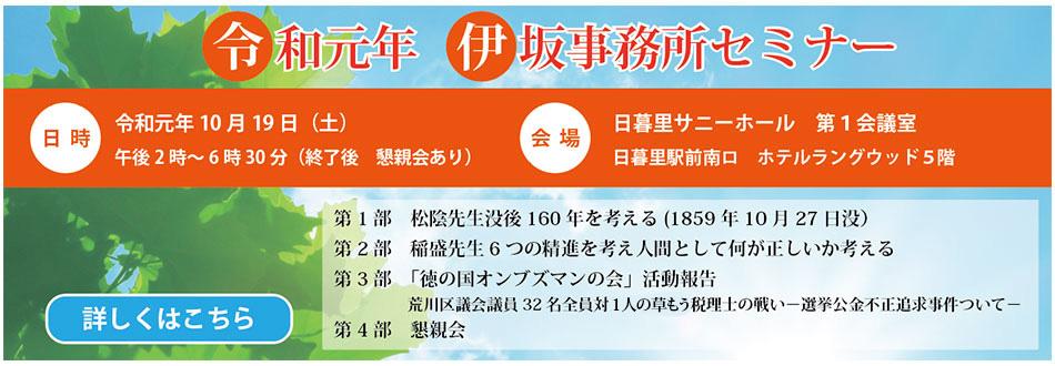 伊坂総合事務所セミナー2019